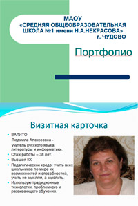 Аналитическая справка учителя - Презентация 154561-3