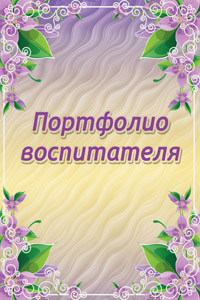 Портфолио Воспитателя К Аттестации Образец - фото 7